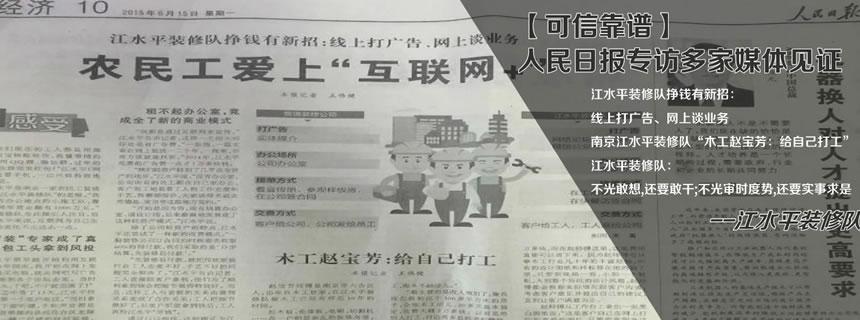 成都江水平装修队人民日报专访多家媒体见证