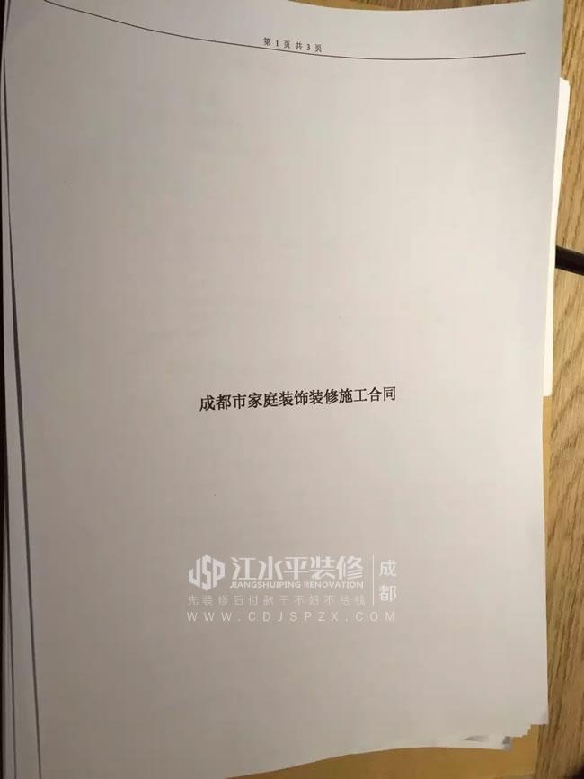 与成都华润24城陈先生签订装修合同