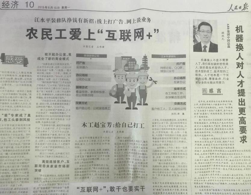 【人民日报报道】多家媒体见证江水平装修队!