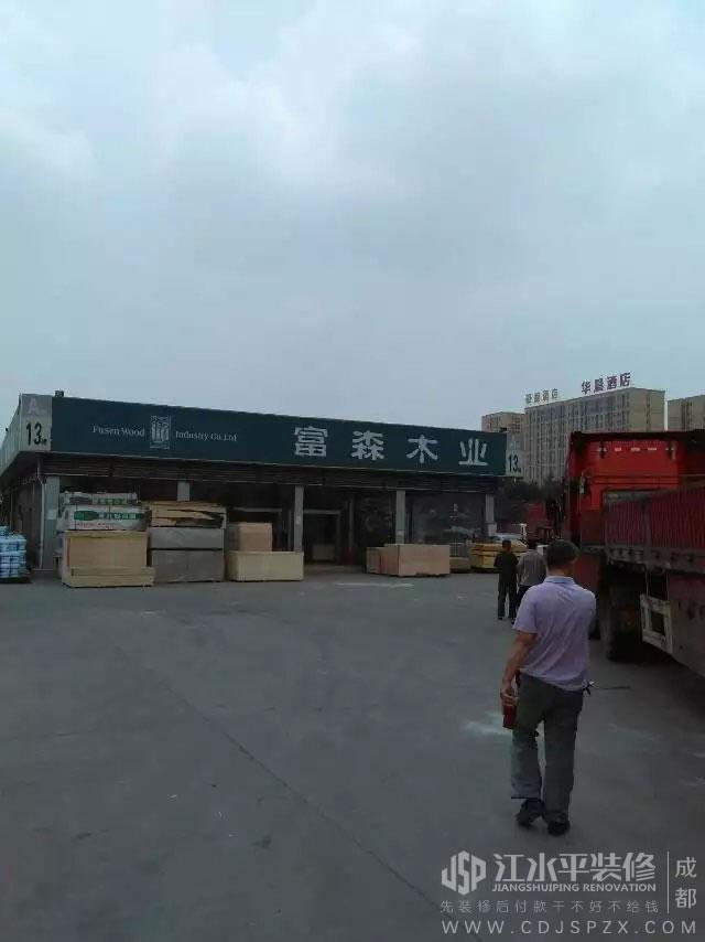 成都江水平装修队7月7日掌柜一天记录