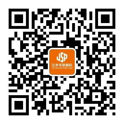 成都江水平装修队微信公众号二维码