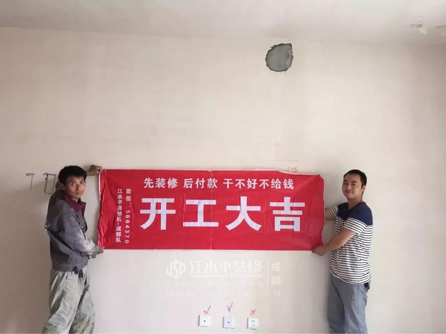 龙城国际小黄家&瑞安城中汇钟先生家装修开工大吉
