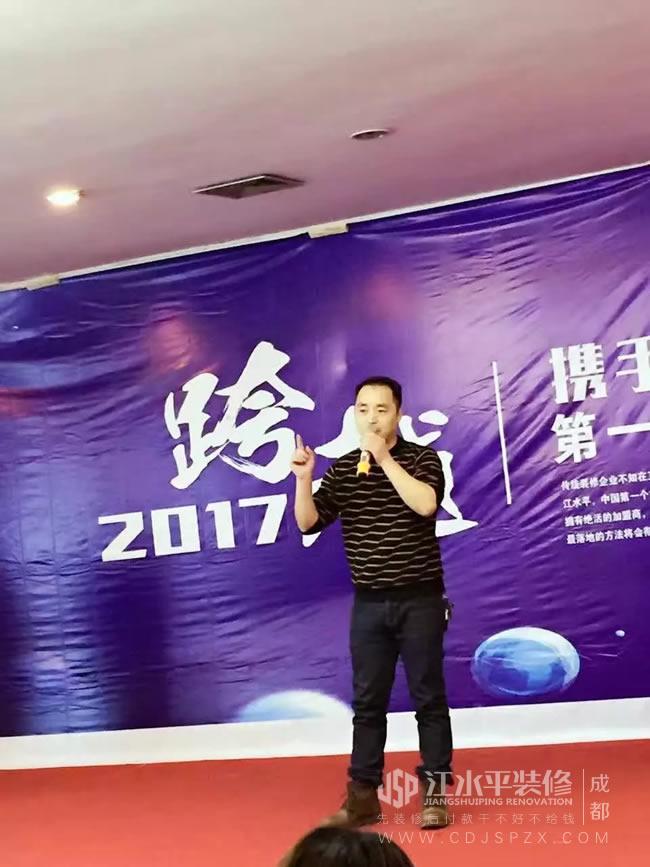 成都江水平全国大会上分享如何提高师傅的工艺水平、服务水平和提高业主满意度。