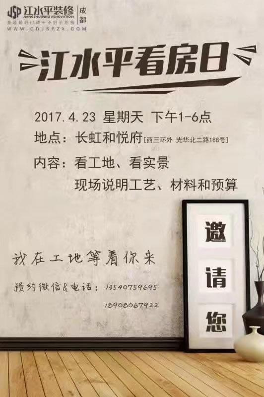 江水平装修队颐和京现场水电杨师傅