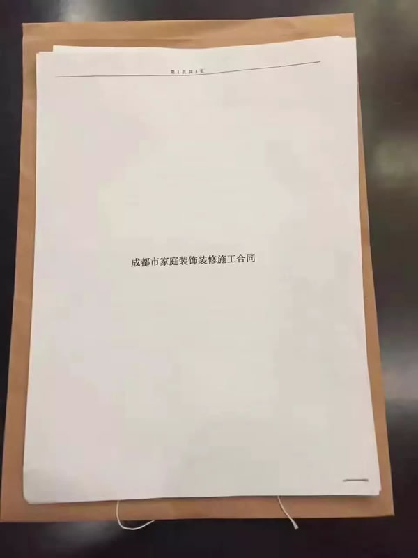 江水平装修队再签约长虹和悦府、尚港领地、绿地世纪城