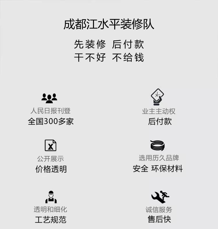 成都江水平装修队介绍