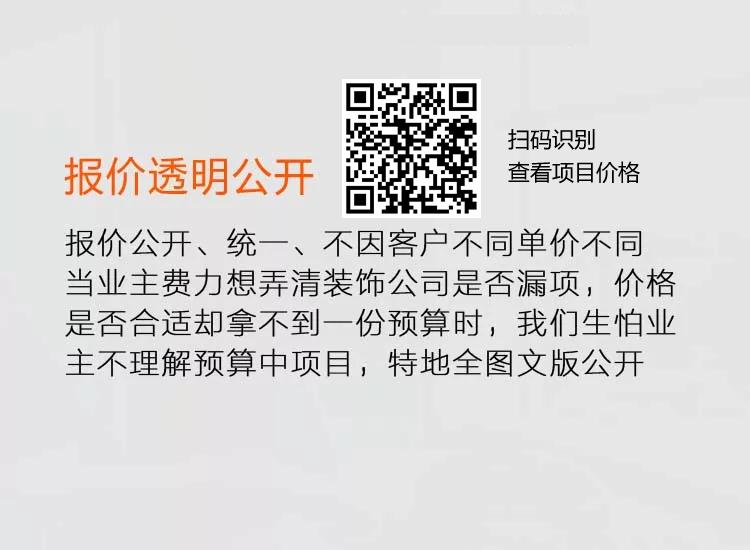 成都江水平装修队装修报价透明公开