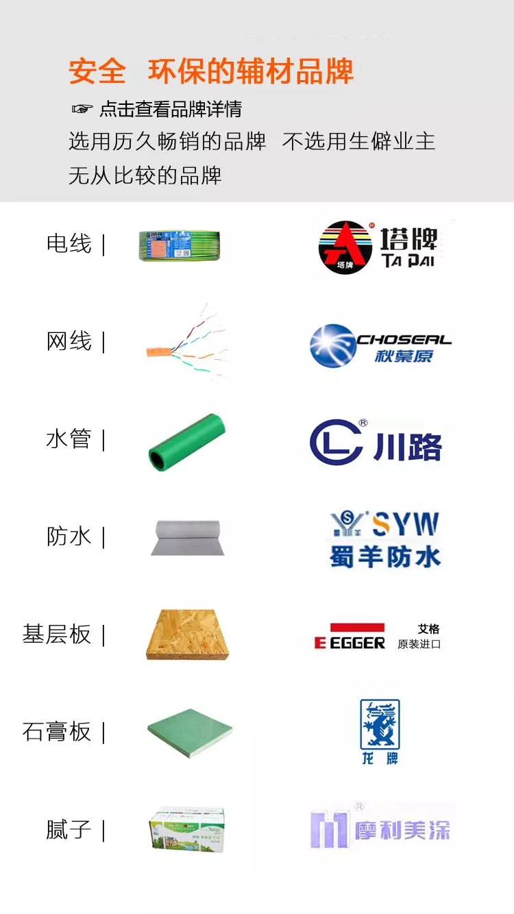 成都江水平装修队装修材料安全环保